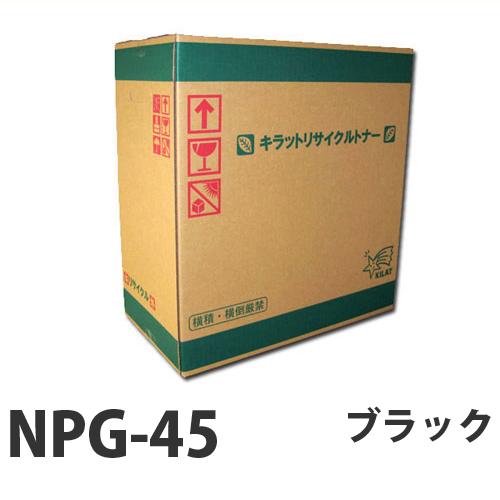 リサイクル CANON NPG-45 ブラック 即納