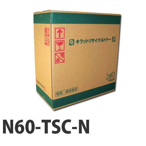リサイクル N60-TSC-N シアン 【要納期】【代引不可】