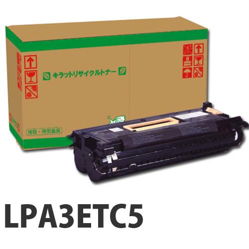 LPA3ETC5(LP-9600) 即納 リサイクルトナーカートリッジ 20000枚