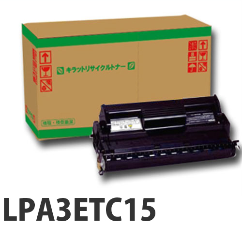 LPA3ETC15 即納 リサイクルトナーカートリッジ 10000枚