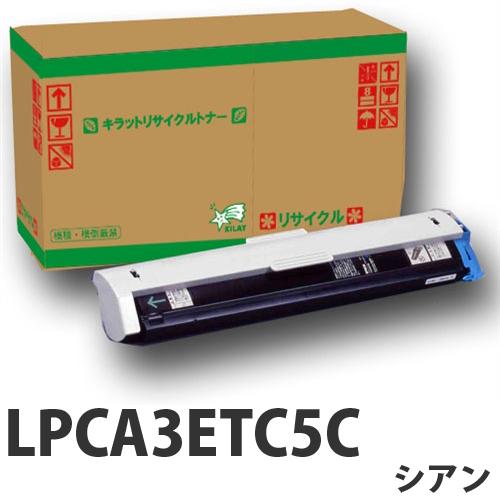 LPCA3ETC5C シアン 即納 リサイクルトナーカートリッジ 6000枚