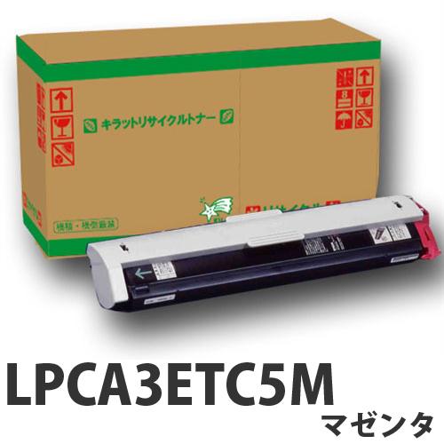 LPCA3ETC5M マゼンタ 即納 リサイクルトナーカートリッジ 6000枚