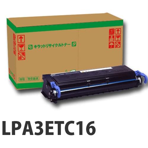 LPA3ETC16 即納 リサイクルトナーカートリッジ 6000枚 【代引不可】