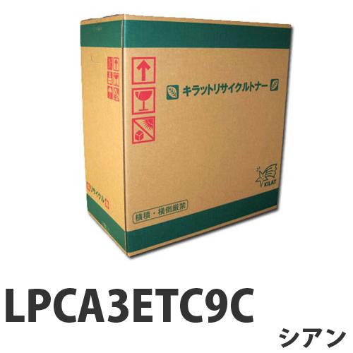 LPCA3ETC9C シアン 即納 EPSON対応 リサイクルトナーカートリッジ 【代引不可】