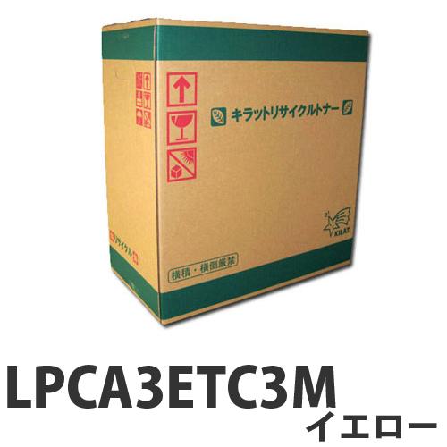 LPCA3ETC3Y イエロー 即納 EPSON リサイクルトナーカートリッジ