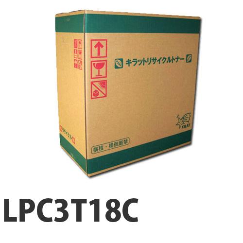 リサイクルトナー エプソン LPC3T18 シアン 即納