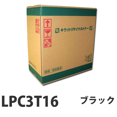 リサイクルトナー EPSON LPC3T16K ブラック 21000枚 即納