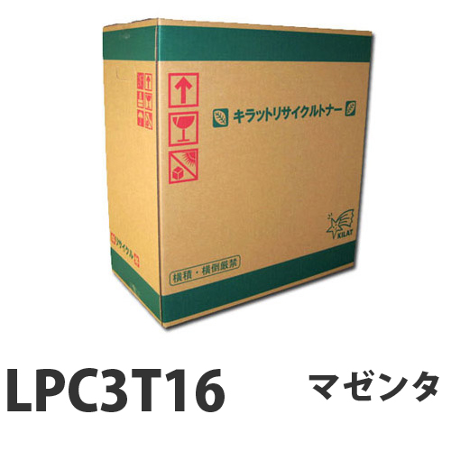 リサイクルトナー EPSON LPC3T16M マゼンタ 16000枚 即納