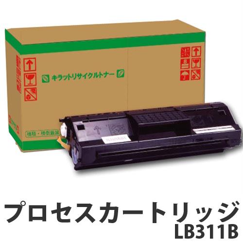 LB311B 即納 リサイクルトナー プロセスカートリッジ 10000枚