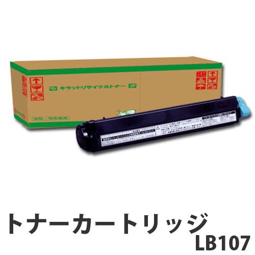 LB107 2本セット 即納 リサイクルトナーカートリッジ 2500枚×2