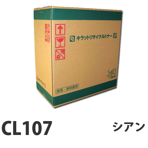 CL107 シアン 即納 リサイクルトナーカートリッジ 10000枚 【代引不可】