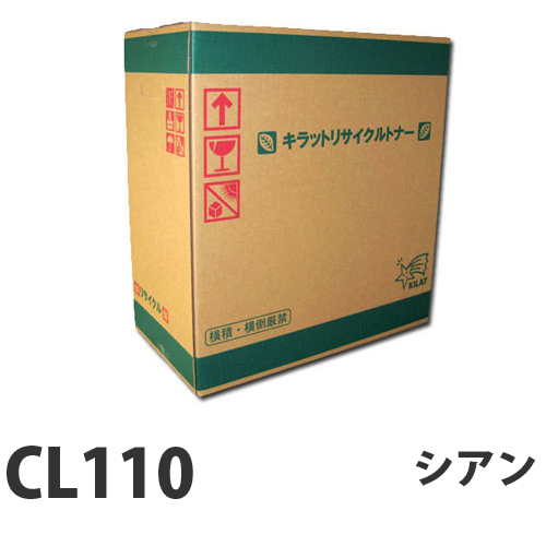 CL110シアン 5000枚 即納 FUJITSU リサイクルトナーカートリッジ
