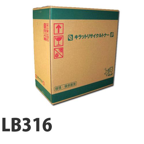LB316 30000枚 即納 FUJITSU リサイクルトナーカートリッジ