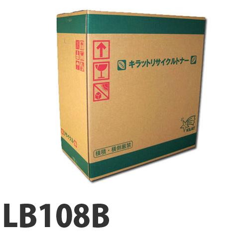 リサイクルトナー 富士通 LB108B 即納【代引不可】
