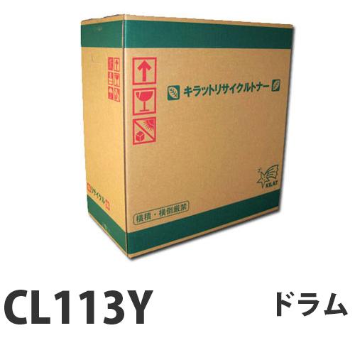 リサイクル FUJITSU CL113Y ドラム 即納