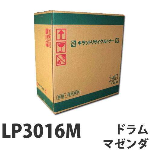 リサイクルドラム JDL LP3016M マゼンタ 40000枚 要納期【代引不可】