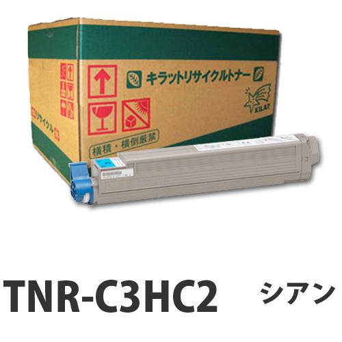 【即納】リサイクルトナー OKI TNR-C3HC2 シアン 大容量 15000枚【代引不可】