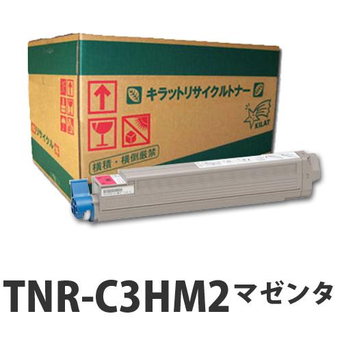【即納】リサイクルトナー OKI TNR-C3HM2 マゼンタ 大容量 15000枚【代引不可】