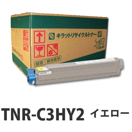 【即納】リサイクルトナー OKI TNR-C3HY2 イエロー 大容量 15000枚【代引不可】