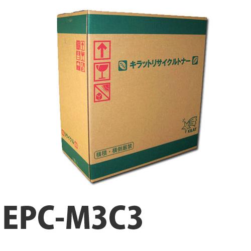 リサイクルトナー OKI EPC-M3C3 6000枚 要納期【代引不可】