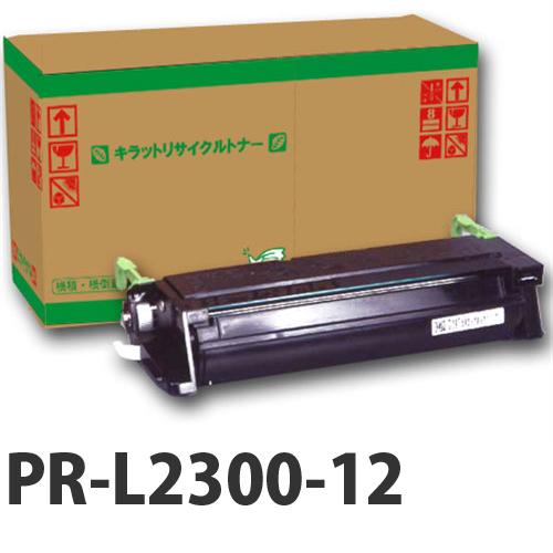 PR-L2300-12 即納 リサイクルトナーカートリッジ 12000枚