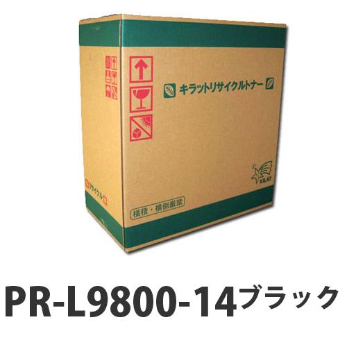 PR-L9800-14 ブラック 即納 リサイクルトナーカートリッジ 26000枚 【代引不可】