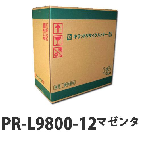 PR-L9800-12 マゼンタ 即納 リサイクルトナーカートリッジ 12000枚 【代引不可】