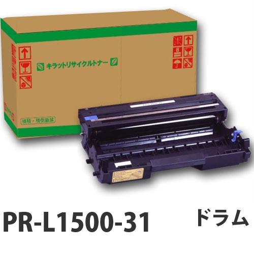 PR-L1500-31 【即納】 リサイクル ドラム 30000枚 【代引不可】