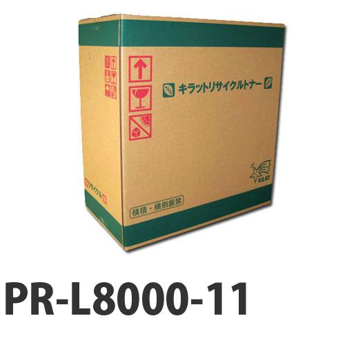 PR-L8000-11 【即納】 NEC リサイクルトナーカートリッジ