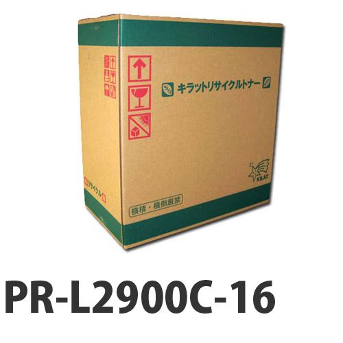 PR-L2900C-16 イエロー 【即納】 リサイクルトナーカートリッジ
