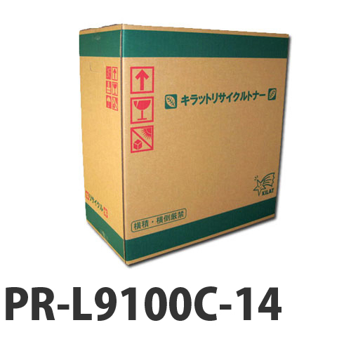 リサイクルトナー NEC PR-L9100-14 ブラック 即納