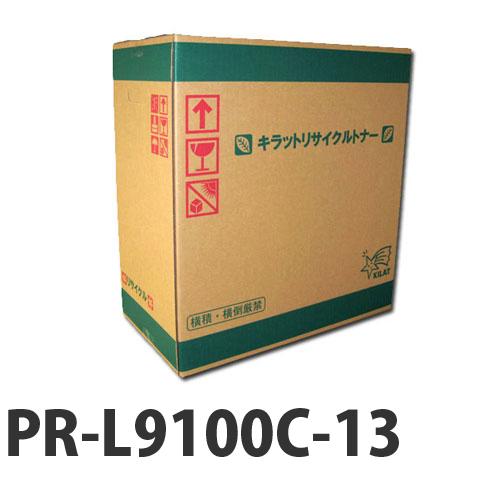 リサイクルトナー NEC PR-L9100-13 シアン 即納