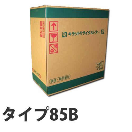タイプ85B 即納 リサイクルトナーカートリッジ 12000枚