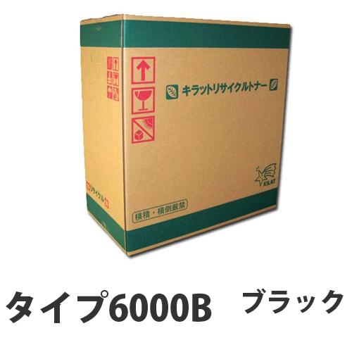 タイプ6000B ブラック 【要納期】 リサイクルトナーカートリッジ 9000枚 【代引不可】
