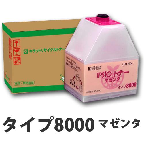 タイプ8000 マゼンタ 即納 リサイクルトナーカートリッジ 10000枚