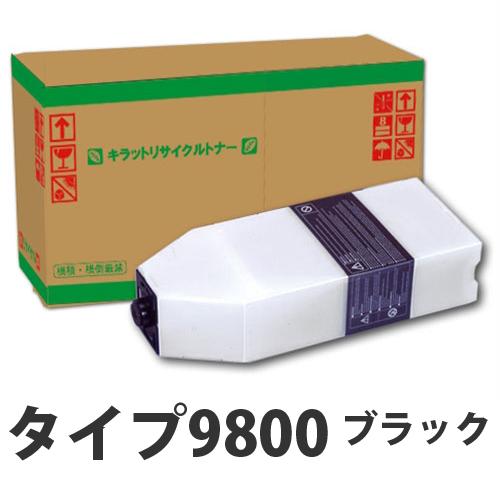 タイプ9800 ブラック 即納 RICOH リサイクルトナーカートリッジ 10000枚