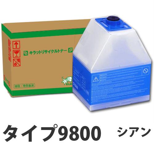 タイプ9800 シアン 即納 RICOH リサイクルトナーカートリッジ 10000枚
