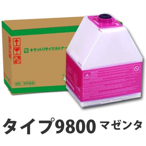 タイプ9800 マゼンタ 即納 RICOH リサイクルトナーカートリッジ 10000枚