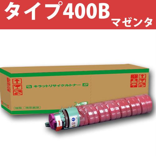タイプ400B マゼンタ 即納 RICOH リサイクルトナーカートリッジ 15000枚