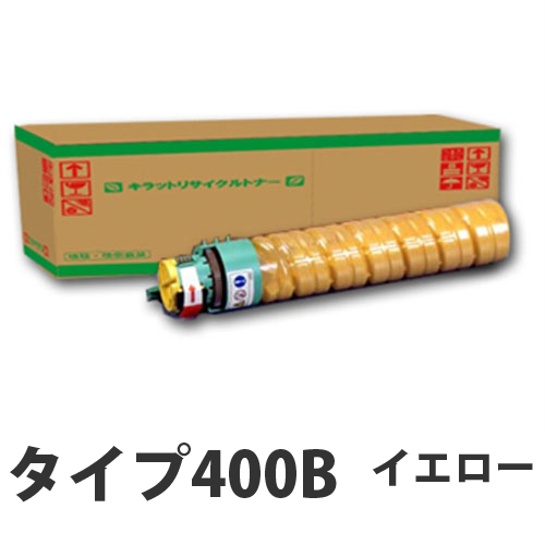 タイプ400B イエロー 即納 RICOH リサイクルトナーカートリッジ 15000枚