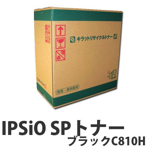 IPSiO SPトナー ブラック C810H SPトナー ブラック 20000枚 C810H 即納 RICOH リサイクルトナーカートリッジ, たまりば@小豆島:346f6dc7 --- southfloridarealestateproperties.com