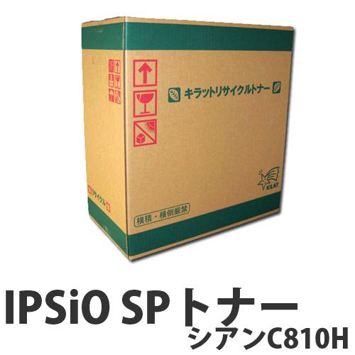IPSiO SPトナー シアン C810H 15000枚 即納 RICOH リサイクルトナーカートリッジ