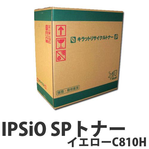 IPSiO SPトナー イエロー C810H 15000枚 即納 RICOH リサイクルトナーカートリッジ