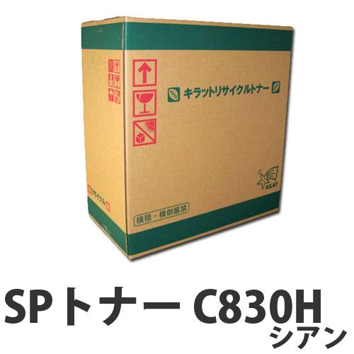 リサイクルトナー RICOH SPトナー C830H シアン 20000枚 【取寄品】