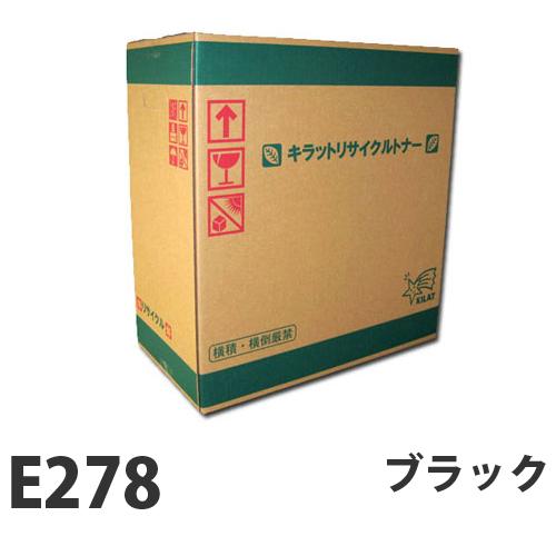 E278 ブラック 【要納期】 リサイクル トナーカートリッジ 10000枚 【代引不可】