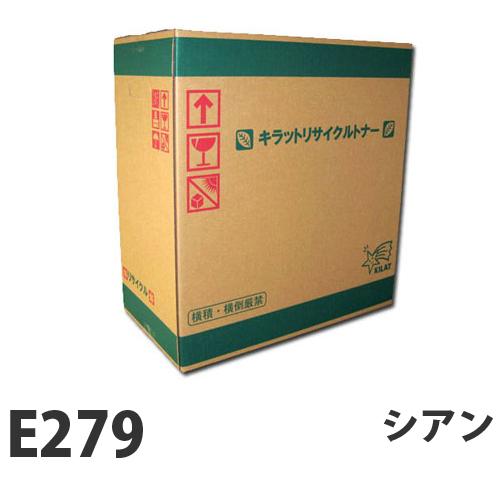 E279 シアン 【要納期】 リサイクル トナーカートリッジ 6000枚 【代引不可】