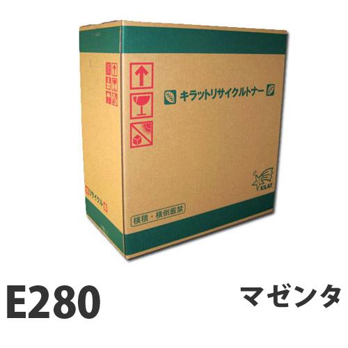 E280 マゼンタ 【要納期】 リサイクル トナーカートリッジ 6000枚 【代引不可】