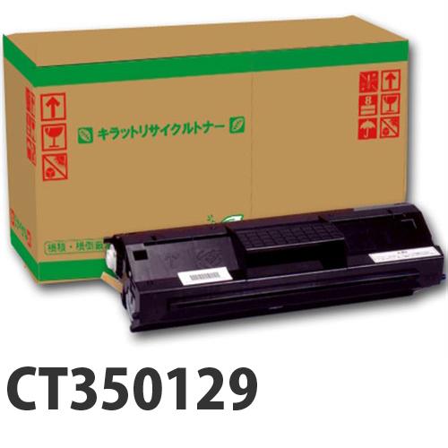 CT350129 即納 リサイクルトナーカートリッジ 10000枚