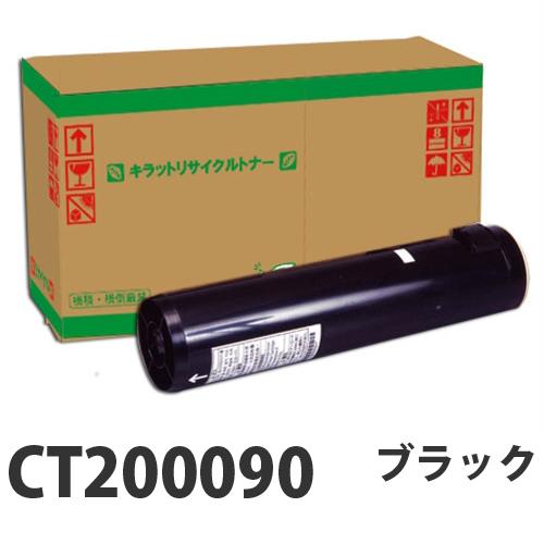 CT200090 ブラック 即納 リサイクルトナーカートリッジ 12000枚 【代引不可】