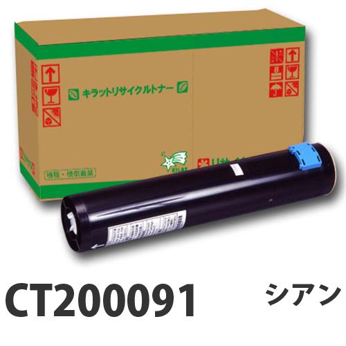 CT200091 シアン 即納 リサイクルトナーカートリッジ 10000枚 【代引不可】